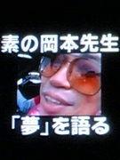 熱い男☆岡本先生@DUOMO