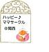 ハッピーママサークル@関西