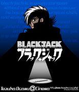 BLACKJACKと付き合いたい!