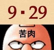 9月29日生まれ☆