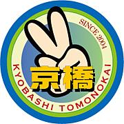 京橋友の会