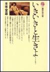 手塚富雄さんを愛する会
