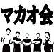 格闘集団マカオ会