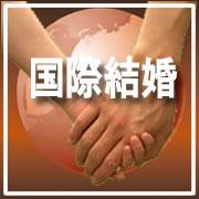 国際結婚・国際恋愛について
