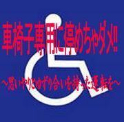 車椅子専用に停めちゃダメ!