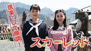NHK連続テレビ小説『スカーレット』