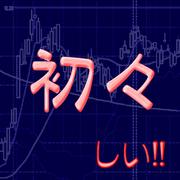 株初心者の集い