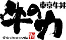 東京牛丼 牛の力 オフィシャル
