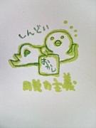 全日本脱力協会 in mixi