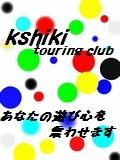 Kshiki touring club