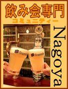 30代・40代で飲み会 名古屋
