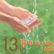 1983年7月生まれ☆★13日の部