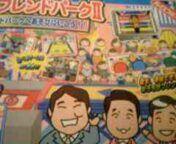 東京フレンドパーク?