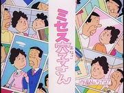 ミセス穴子さん