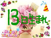 13日生まれ・・