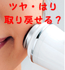 ★☆美顔器体験談☆★