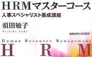HRMマスターコース