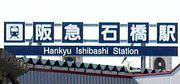 ★阪急宝塚線『石橋駅』★