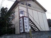 倉高55期生