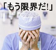 こんな病院 辞めてやるー!
