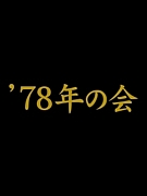 ′78年の会‐東三河支部
