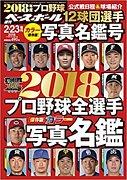 週刊ベースボール(週ベ)