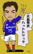 「重爆撃機」大島秀夫を愛する会