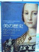 美の歴史 STORIA DELLA BELLEZZA