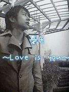 憂色〜Love is you〜