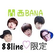 関西BANA☆88Line限定