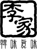 韓国家庭料理【李家e-ga】