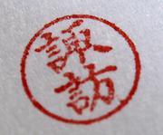 mixi]諏訪神党 - 全国の諏訪さん...