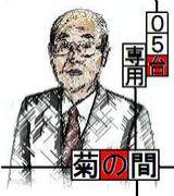 SC05台〜菊の間〜