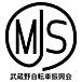 MJS -武蔵野自転車振興会-