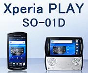 docomo Xperia PLAY (SO-01D)