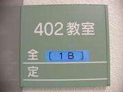 都立武蔵高校元1B