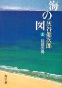 灰谷健次郎著 「海の図」