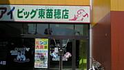 キャッツアイビッグ東苗穂店