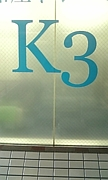 パーソナル&加圧スタジオ K3