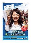JICA青年海外協力隊 2011春募集