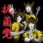 「劉備軍 抗菌党」