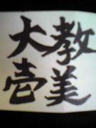 武庫女☆大教4B