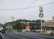 片倉町(東京都八王子市)