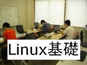 Linux基礎&コマンド【実習】