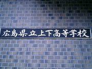 広島県立上下高等学校