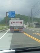 迷惑トラック撲滅委員会