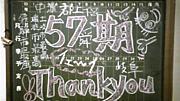 "゙GIFU""消学'57"