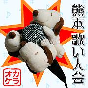 熊本 歌い人会 (カラオケ)