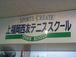 上福岡西友テニススクール