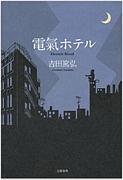 吉田篤弘 クラフト・エヴィング